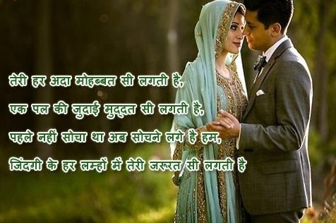 Teri Har Aada Pe रोमांटिक शायरी - Romantic Shayari