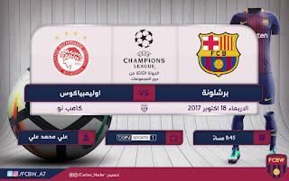مباراة برشلونة واوليمبياكوس اليوم الأربعاء 18-10-2017 والقنوات الناقلة دوري أبطال أوروبا