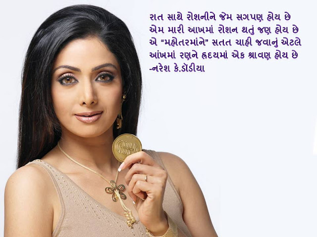 रात साथे रोशनीने जेम सगपण होय छे Gujarati Muktak By Naresh K. Dodia