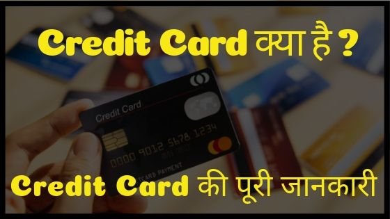 What is Credit Card with Advantages and Disadvantages in Hindi