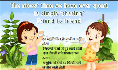 Friendship Day Greeting Cards For Best Friend In Hindi 2017