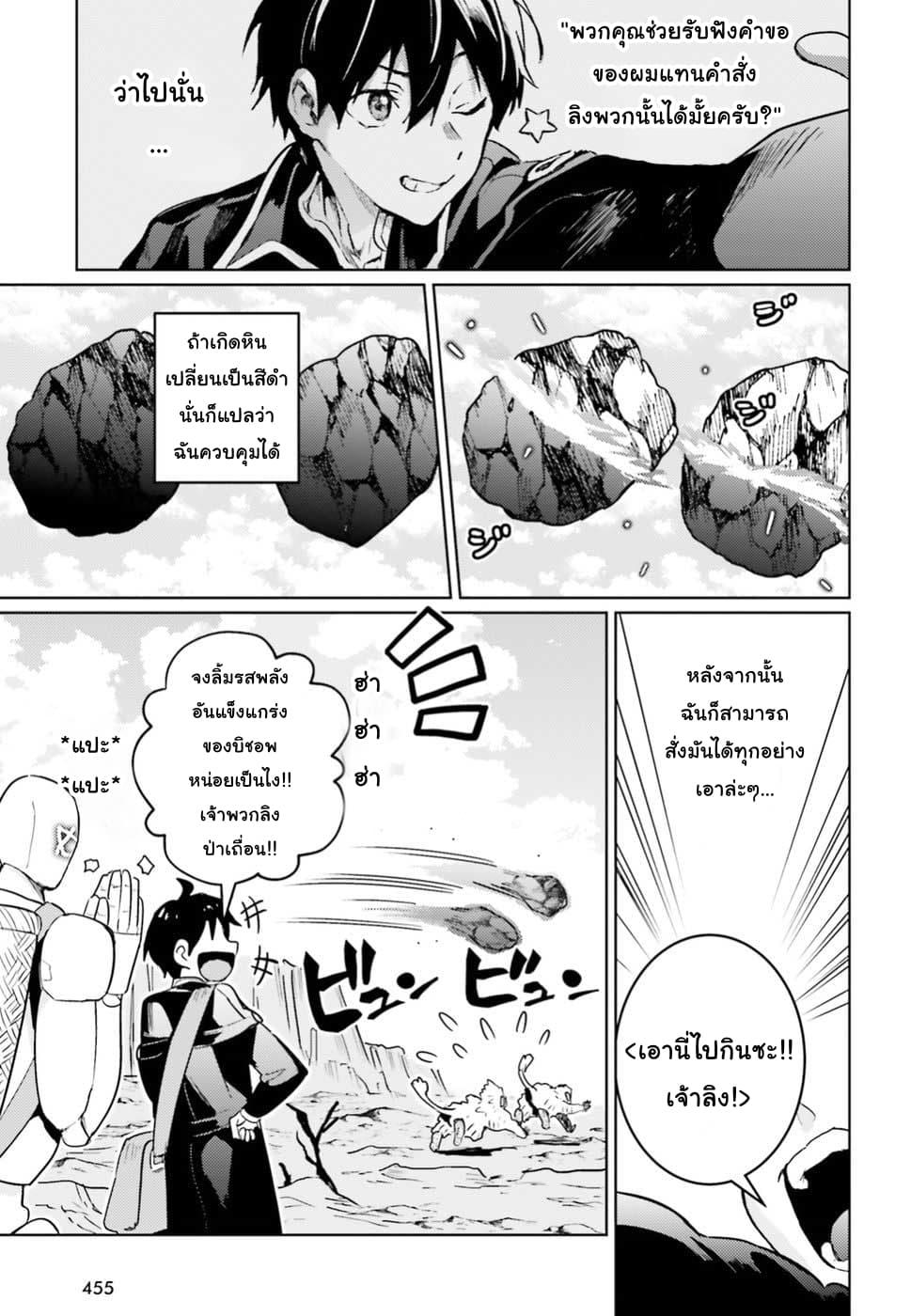 อ่านการ์ตูน Hametsu no Madou Ou to Golem no Ban Kisaki ตอนที่ 5 หน้าที่ 18