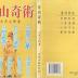 Mao Sơn Phù Chú - 元光大师