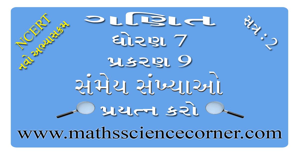Maths Std 7 Prayatn Karo Pg No 189-190