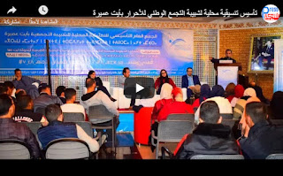 بالفيديو .. حاميد البهجة يشرف على تأسيس تنسيقية محلية لشبيبة التجمع الوطني للأحرار بأيت عميرة