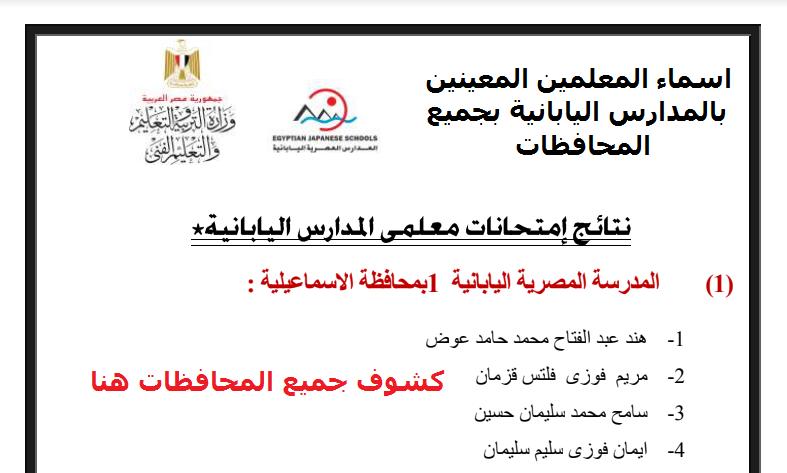 اسماء المعلمين المعينين بالمدارس اليابانية المصرية بجميع المحافظات وبدء الدراسة بالمدارس اليابانية 22 سبتمبر لكشوف الاسماء هنا