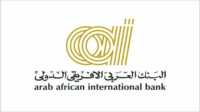 كيفية التسجيل فى وظائف البنك العربى الإفريقى لحديثى التخرج