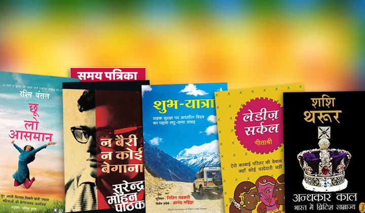 khas-kitaben-best-hindi-books
