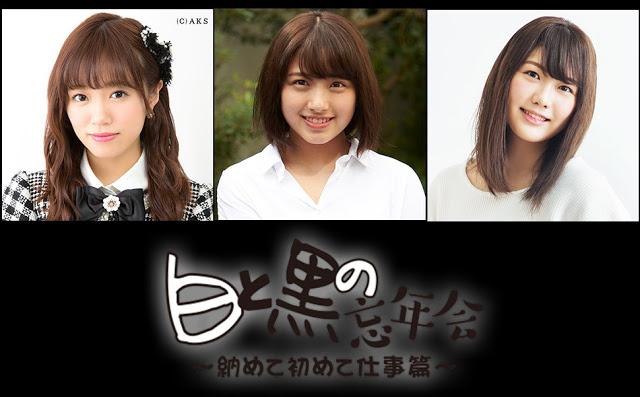 Owada Nana Shiro to Kuro no Bounenkai.jpg