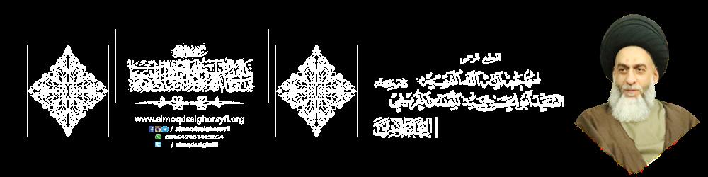 موقع آية الله الفقيه السيد ابو الحسن حميد المقدس الغريفي دام ظله