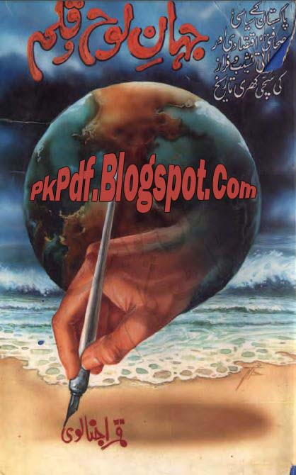 Jahan-E-Loh-O-Qalam By Qamar Ajnalvi Pdf Free Download