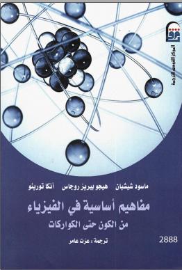 تحميل كتاب مفاهيم اساسية في الفيزياء من الكون حتى الكواركات pdf برابط مباشر