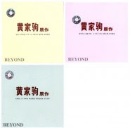 Beyond - Chang Cheng (长城)