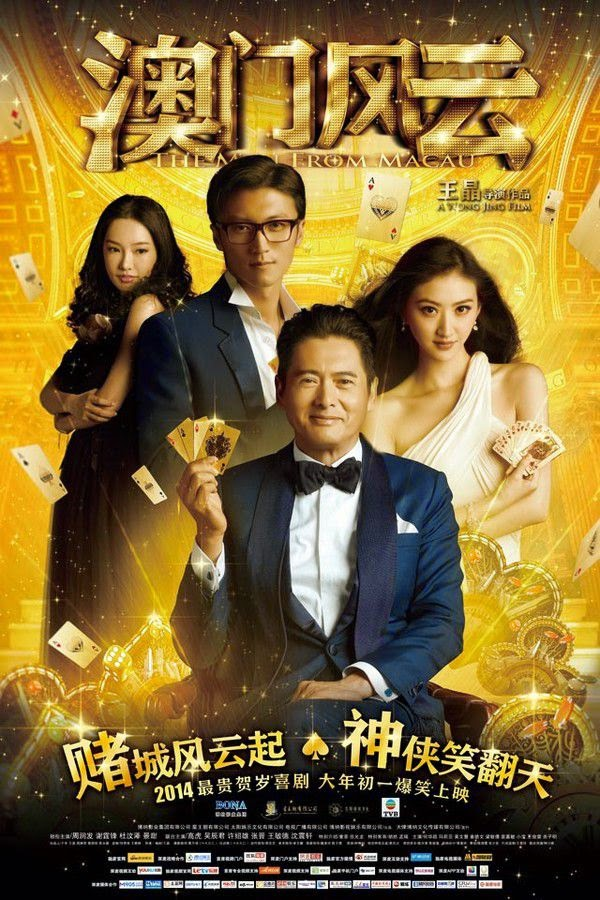 From Vegas To Macau / The Man From Macau 2014 Brrip ταινιες online seires xrysoi greek subs