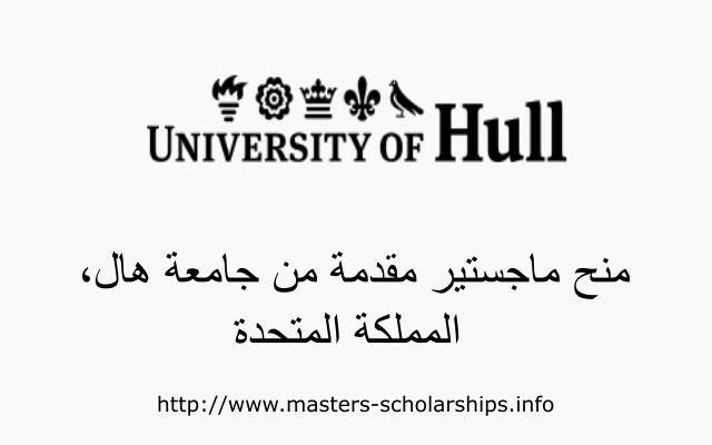منح ماجستير مقدمة من جامعة هال، المملكة المتحدة