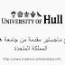 منح ماجستير مقدمة من جامعة هال، المملكة المتحدة 2016