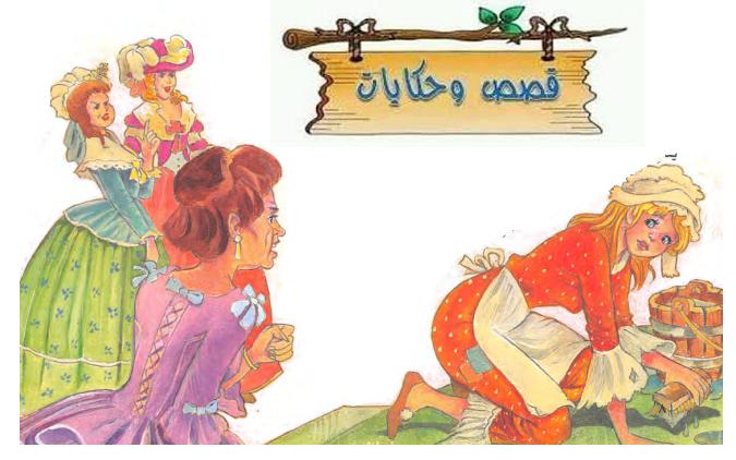 قصة قصيرة للاطفال - الاميرة وزوجة الصياد