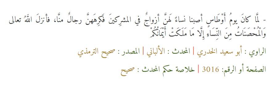 أكاذيب الشيوخ لنشر الإسلام أسرار الإسلام