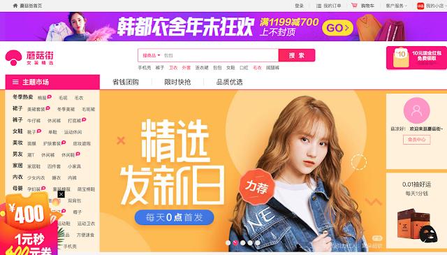 "The original Mogujie website, it's all in Mandarin! ><"""