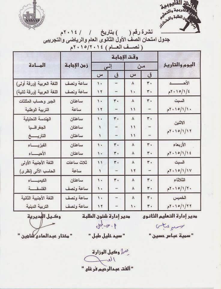 جداول امتحانات أولى و تانية ثانوي الترم الأول 2015 لمحافظة القليوبية 10421337_65550671456