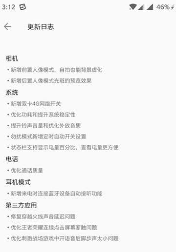تحديث جديد لهاتف OnePlus 6 يجلب معه وضع البورتري و تأثير bokeh