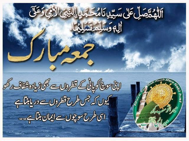 Jumma Mubarak Hadess In Urdu Pic | Text And Image Hadeeth