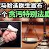 首相敦马哈迪医生宣布:政府计划成立一个贪污特别法庭