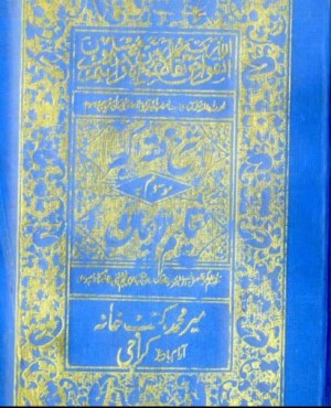 Sharah Fiqah Akbar Pdf Islamic Book