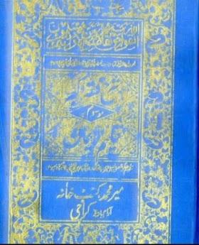 Sharah Fiqah Akbar Pdf Islamic Book