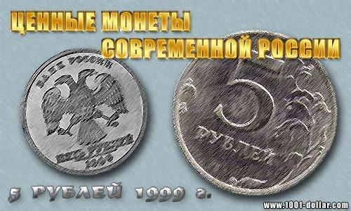 Самая ценная монета России - 5 рублей 1999 года