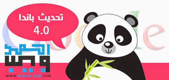[Panda 4.0] ما الجديد في خوارزمية الباندا 4.0