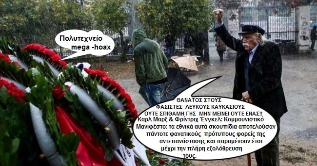 Γλέζος για τους 2 στρατιωτικούς και Σκοπιανό: «Οχι» στον διχασμό που ωφελεί τον αντίπαλο