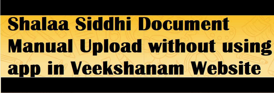 Shalaa Siddhi Document Manual Upload without using app in Veekshanam Website