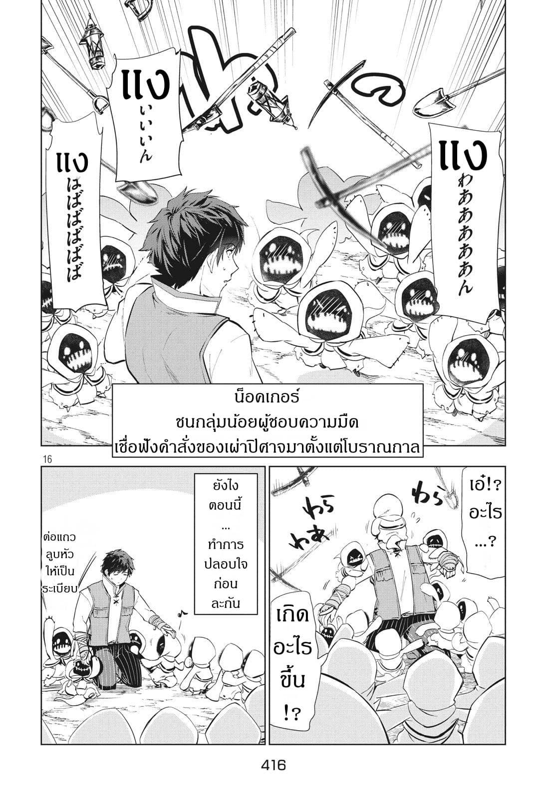 อ่านการ์ตูน Kaiko sareta Ankoku Heishi (30-dai) no Slow na Second ตอนที่ 5.1 หน้าที่ 15