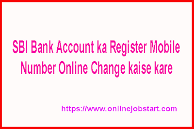 SBI Bank Account ka Register Mobile Number Online Change kaise kare