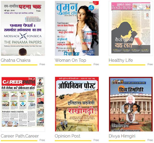 Hindi Patrika