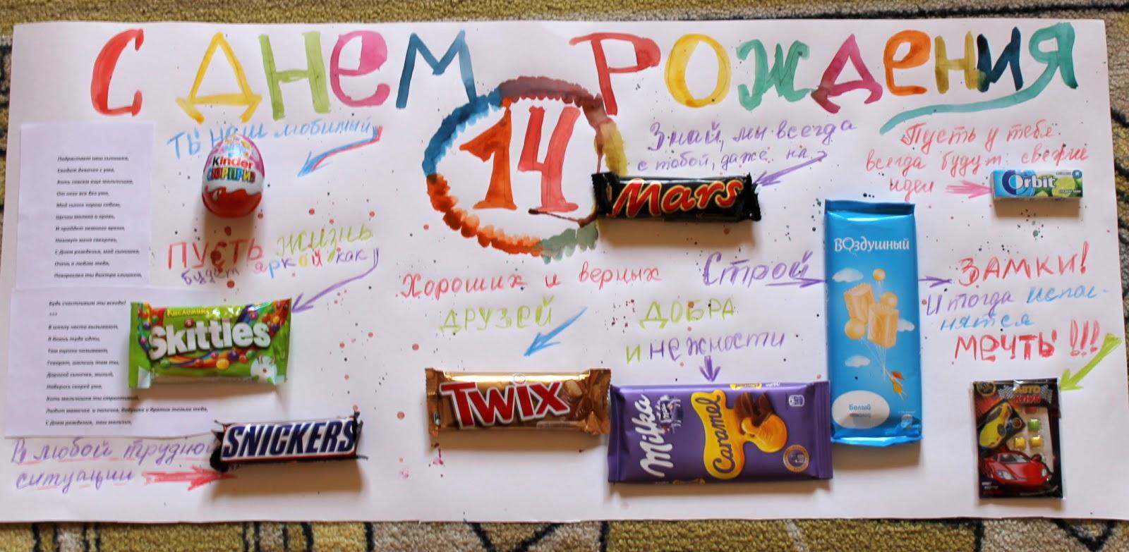Открытки с конфетами и шоколадками