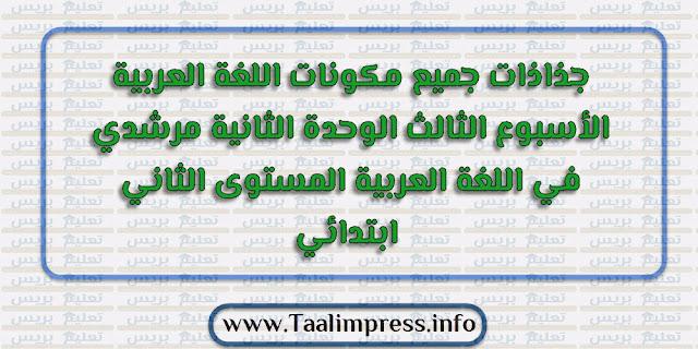 جذاذات جميع مكونات اللغة العربية الأسبوع الثالث الوحدة الثانية مرشدي في اللغة العربية المستوى الثاني ابتدائي