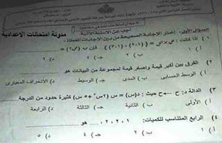 تحميل ورقة امتحان الجبر محافظة البحر الاحمر الثالث الاعدادى الترم الاول