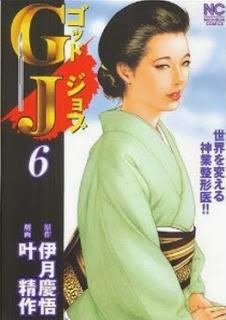 GJゴッドジョブ 第01-06巻
