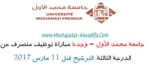جامعة محمد الأول – وجدة