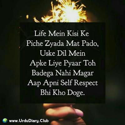 Life mein kisi ke piche zyada mat pado, Uske dil mein apke liye pyaar toh badega nahi magar aap apni self respect bhi kho doge