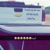 كلام مكتوب علي العربيات , أشهر العبارات والأقوال المكتوبة علي عربيات السواقين