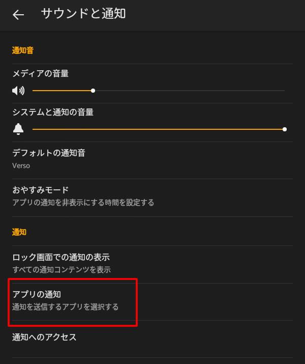 【Android】アプリに通知を切る設定がないときは _7