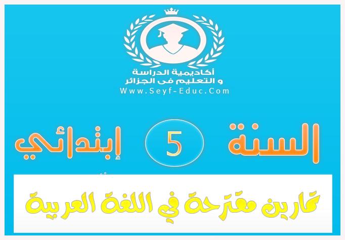 تمارين مقترحة في مادة اللغة العربية للسنة خامسة 5 إبتدائي