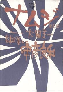 Namuji v05e [安彦良和]古事記巻之一 ナムジ ―大國主― 第01 05巻