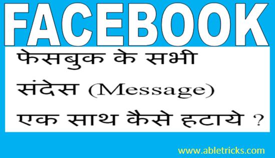 Facebook ke sabhi message delete kare ek click me