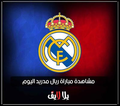 مشاهدة مباراة ريال مدريد اليوم