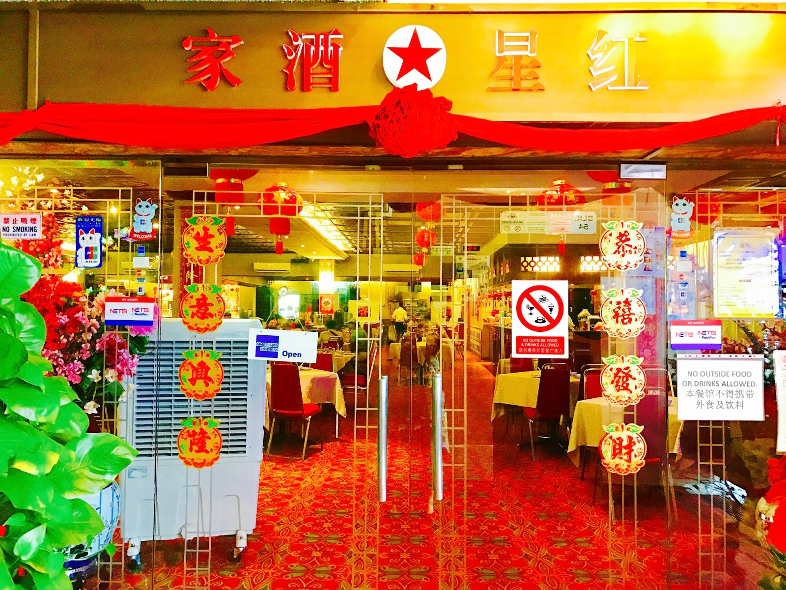 Hungry Ghost Singapore Food Blog Red Star Restaurant Old School