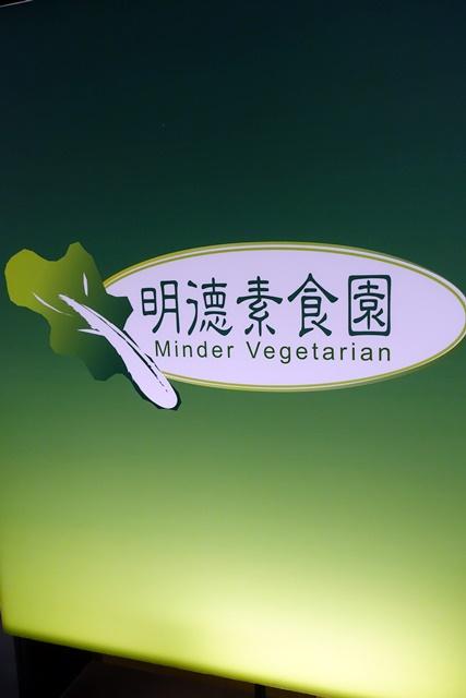明德素食園誠品信義店